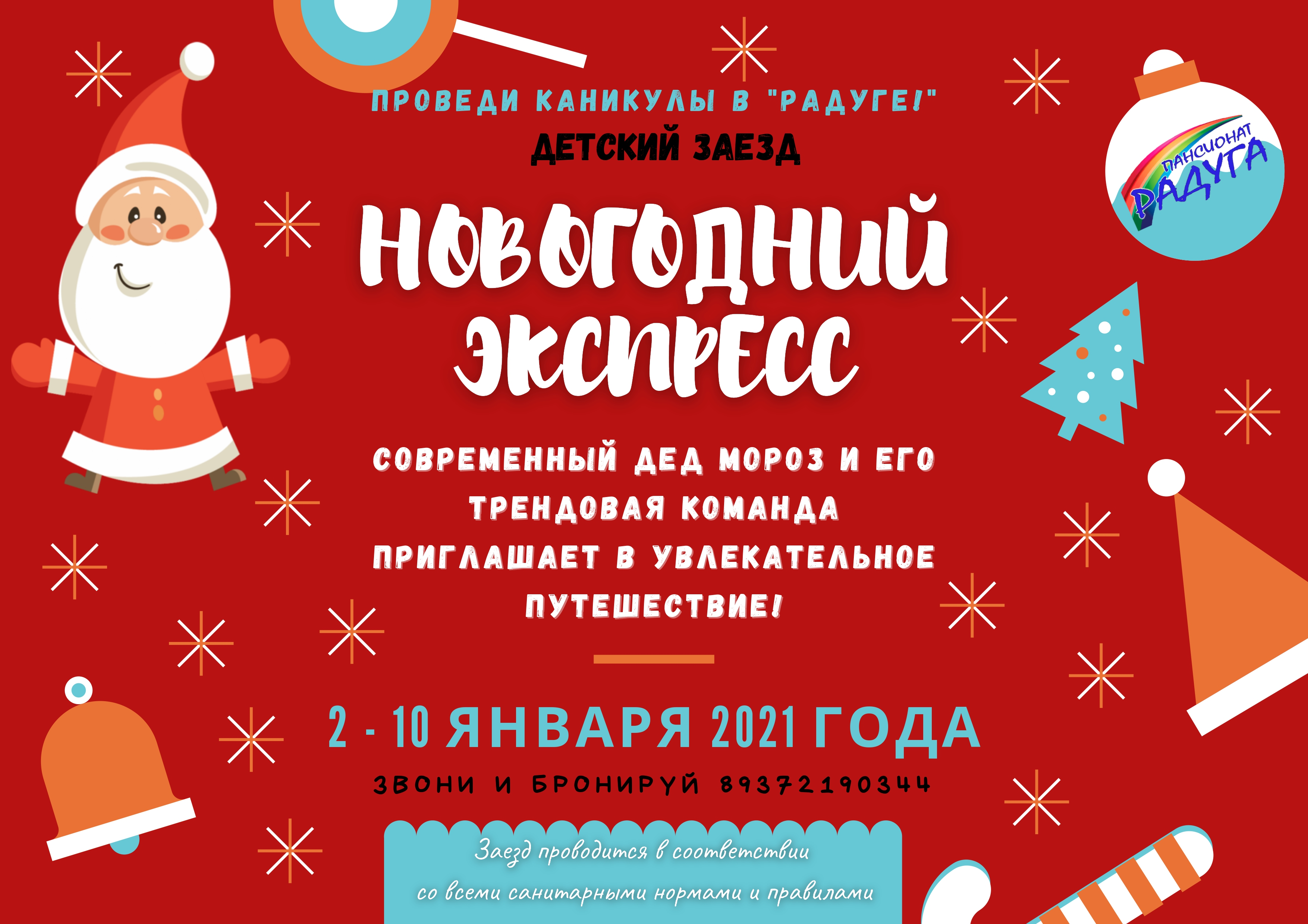 Афиша Новогодний экспресс